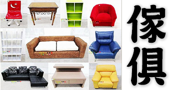 furniture, furnishings, home furnishings, house furnishings