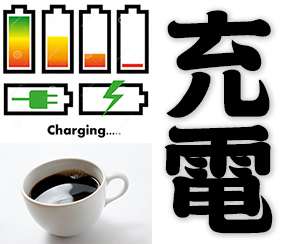 recharge a battery