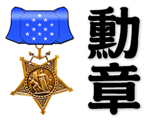 decoration, medal of honor