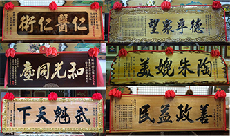 Chinese board with inscription