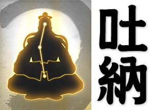 Chinese words: 吐納, exhale and inhale, breathing in meditation
