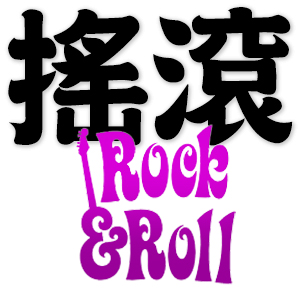 rock-n-roll, rock and roll