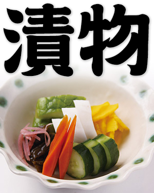 tsukemono, Japanese pickled vegetables