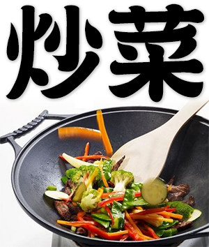 to stir-fry, saute vegetables