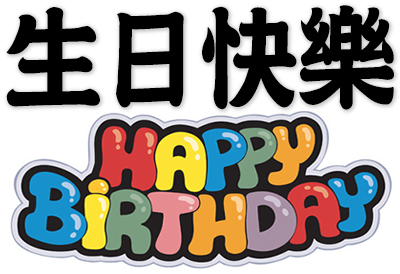 Chinese idiom happy birthday similar chinese words birthday happy merry cheerful m4hsunfo