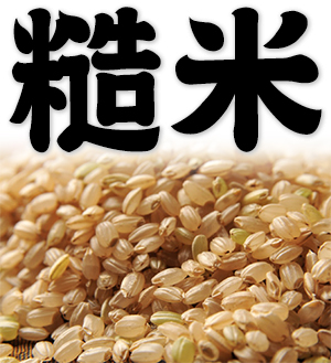 brown rice, unpolished rice