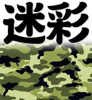 camouflage color, military camouflage, forest camouflage