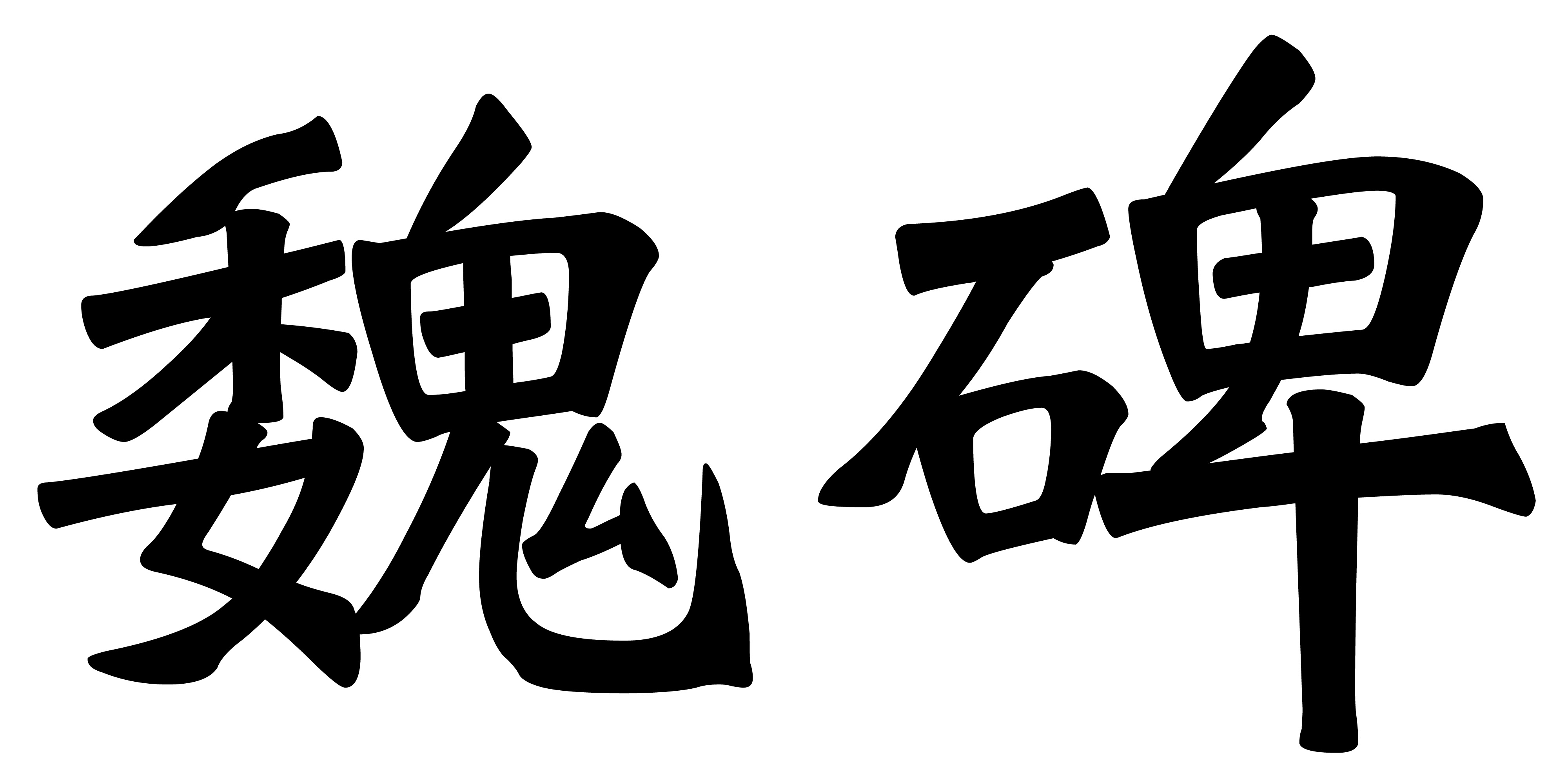 Traditional Chinese Characters And Calligraphy