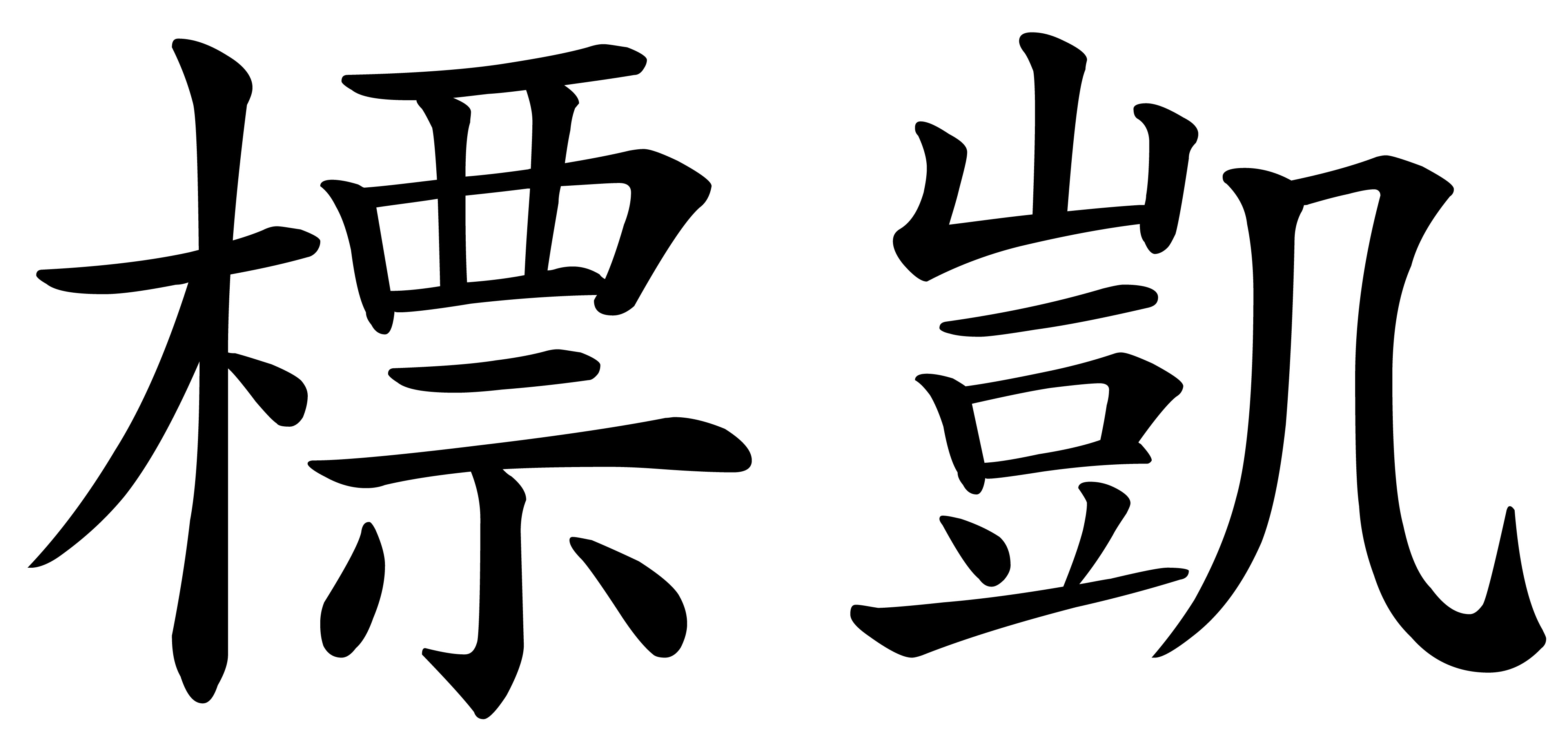 chinese character writing