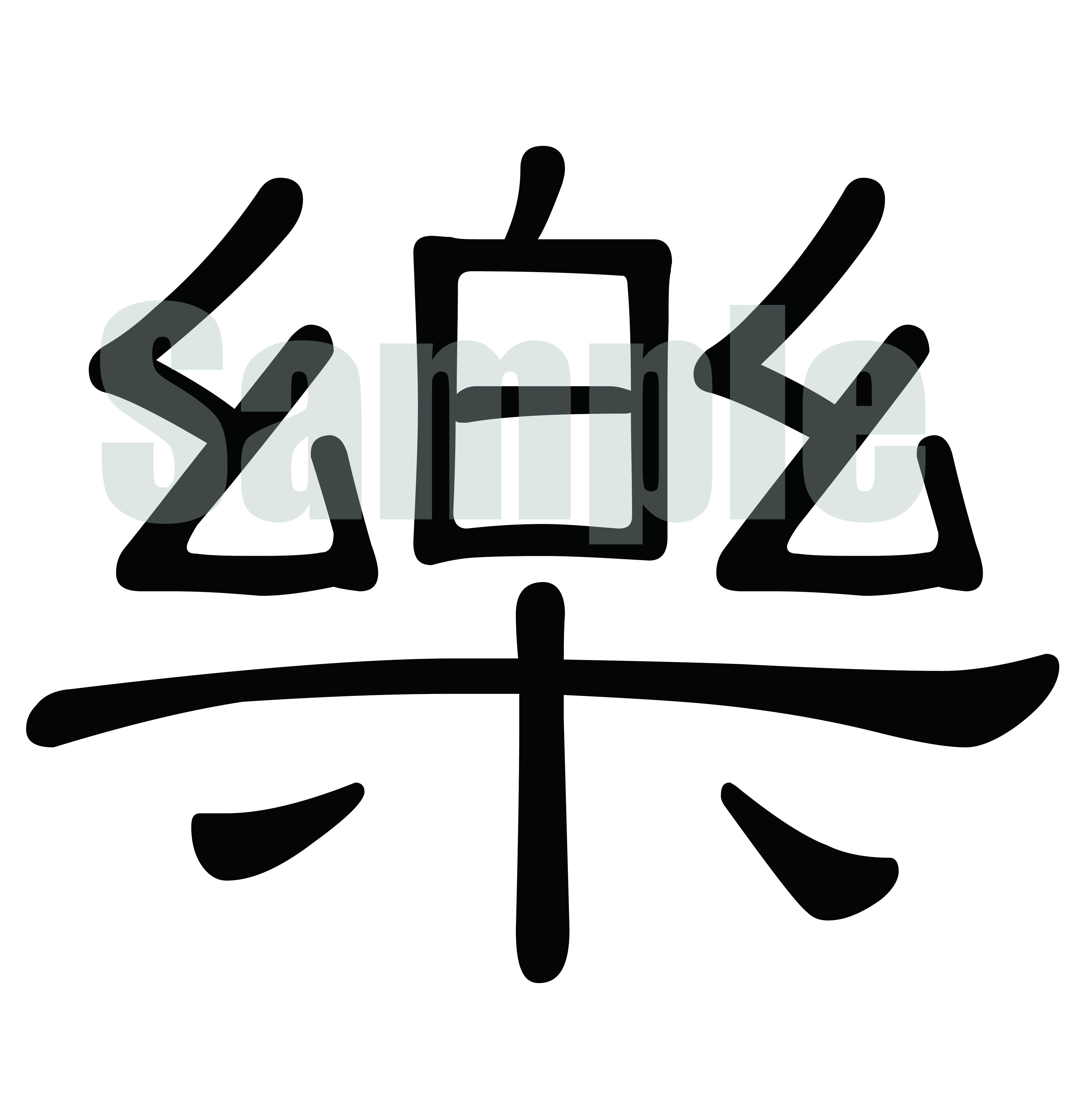 happiness in chinese writing