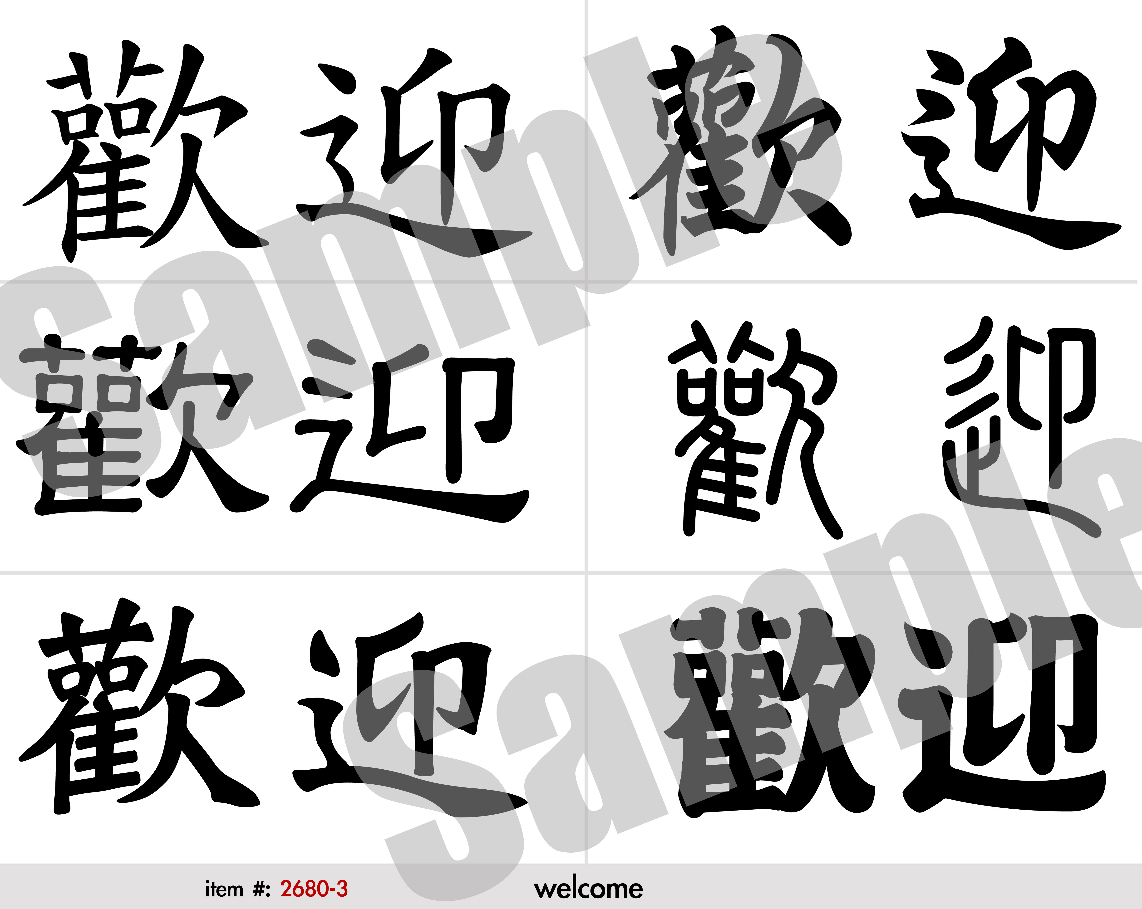 Sample Of Chinese Calligraphic Styles