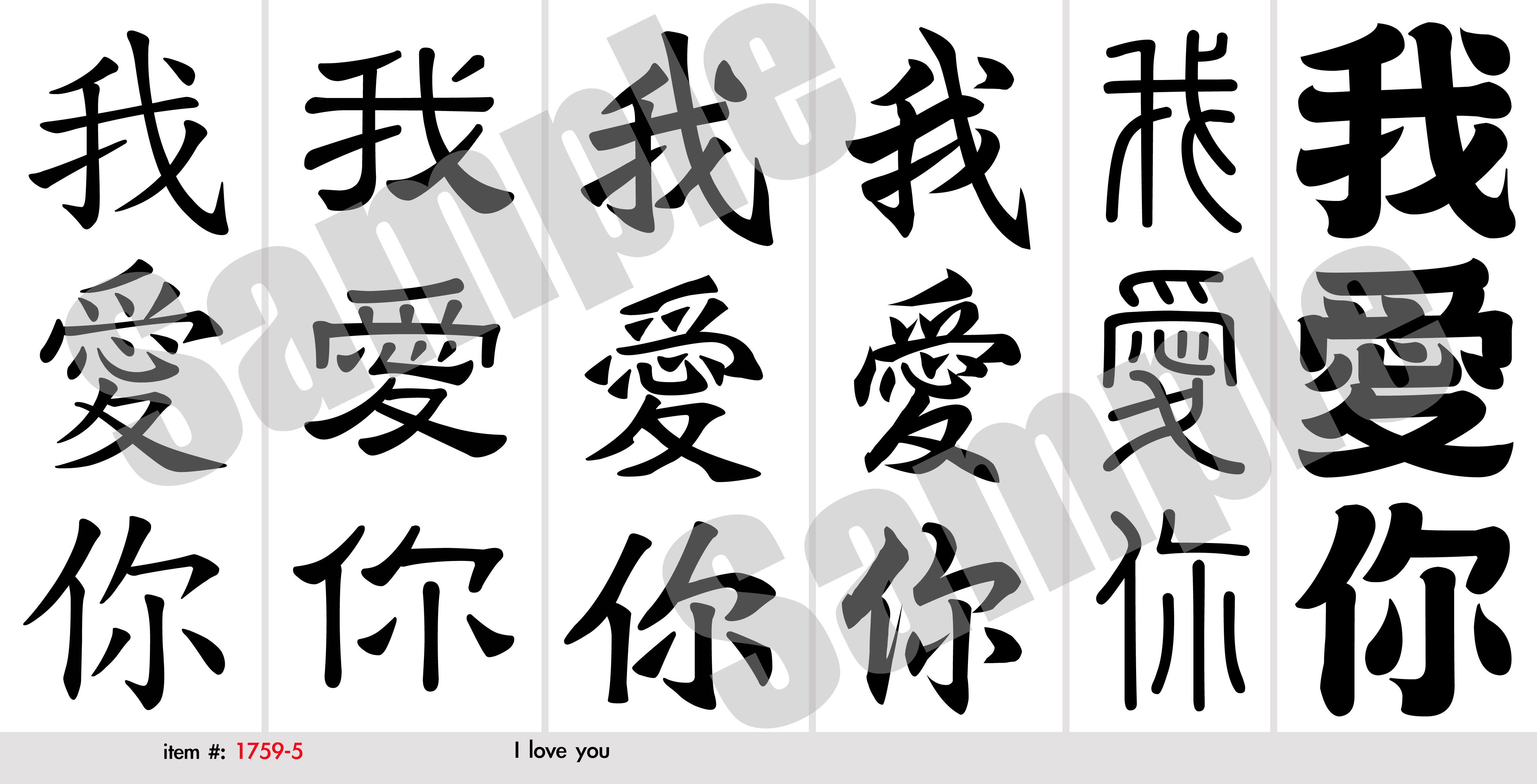 Sample of chinese calligraphic styles view full sized sample biocorpaavc