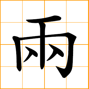 Chinese Symbol 兩 Two Both A Unit Of Weight Equal To 50