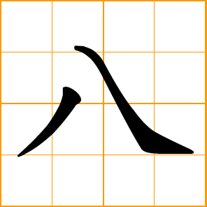 Chinese symbol: 八, eight, the number 8