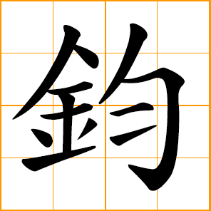 Chinese Symbol 鈞 You Your Ancient Weight Unit