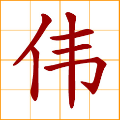 simplified Chinese symbol: great, mighty, extraordinary