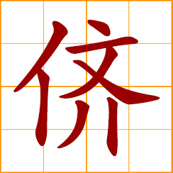 simplified Chinese symbol: fellows, same generation, same level with