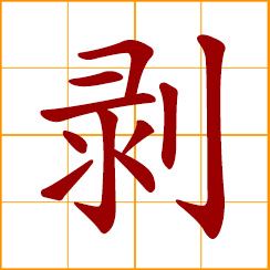 simplified Chinese symbol: to peel as with a banana, to shell, husk as with peanuts