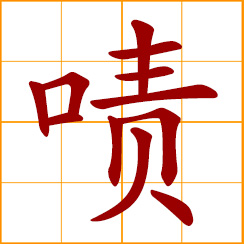 simplified Chinese symbol: interjection of approval or admiration; to argue, to dispute