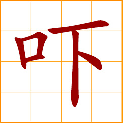 simplified Chinese symbol: to scare, frighten; to threaten, intimidate