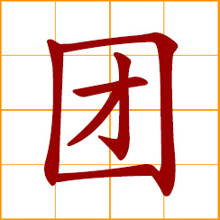 simplified Chinese symbol: a group, a regiment, a delegation; a round mass, something ball-shaped