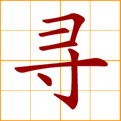 simplified Chinese symbol: to seek, search, inquire, look for