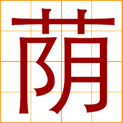 simplified Chinese symbol: to shelter, to harbor, to protect