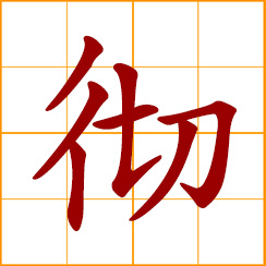 simplified Chinese symbol: thorough, penetrating