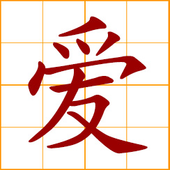 simplified Chinese symbol: love, affection; to love, cherish, treasure; be fond of; be keen on