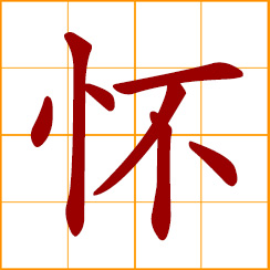 simplified Chinese symbol: bosom; keep in mind; to think, recollect; to hold, embrace