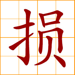 simplified Chinese symbol: to harm, damage; lose, decrease