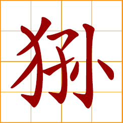 simplified Chinese symbol: monkey of classic literary writing