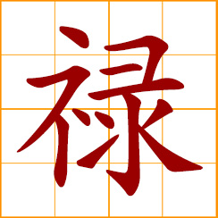simplified Chinese symbol: prosperity, mortal beneficiary; official pay, salary