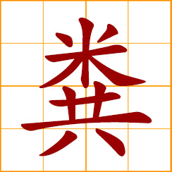 simplified Chinese symbol: excrement, dung; manure, shit, turd