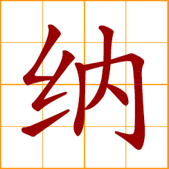 simplified Chinese symbol: accept, receive; adopt, take in; pay, offer as tribute