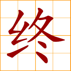 simplified Chinese symbol: the end, conclusion; throughout; finally, at last; death, to die or pass away