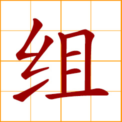 simplified Chinese symbol: to form, organize; group, team; section, department