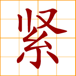 simplified Chinese symbol: tight, close, compact; urgent, pressing; short of money