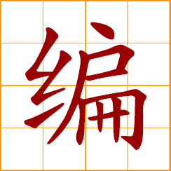 simplified Chinese symbol: to knit, weave, braid; to edit, arrange; to fabricate, make up