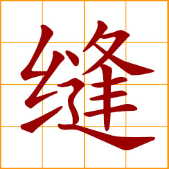 simplified Chinese symbol: to sew, stitch, seam; a crack, seam, crevice