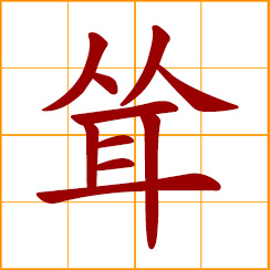 simplified Chinese symbol: lofty, high, towering; to raise, excite, shrug; to startle, shock