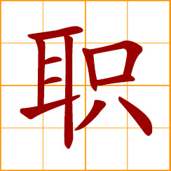 simplified Chinese symbol: job, duty, position