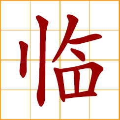 simplified Chinese symbol: near, close to; about to; arrive at; to overlook