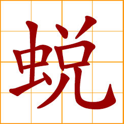 simplified Chinese symbol: to molt, exuviate