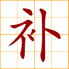 simplified Chinese symbol: to mend, patch, repair; to supply, make up for; to nourish; take a tonic or nourishing food