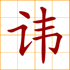 simplified Chinese symbol: forbidden word; scruple to say; avoid referring to; avoid mentioning; regarded as taboo