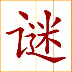 simplified Chinese symbol: riddle, puzzle; enigma, conundrum