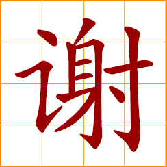 simplified Chinese symbol: to thank; Xie, Hsieh, Sia, Chinese surname