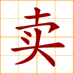 simplified Chinese symbol: to sell; sale