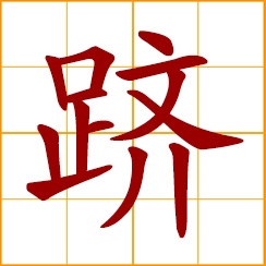 simplified Chinese symbol: to ascend, go up; to rise, mount